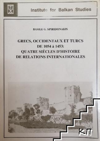 Grecs, Occidentaux et Turcs de 1054 à 1453: Quatre siècles d'histoire de relations internationales