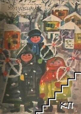 Дружинка. Кн. 1-9 / 1965