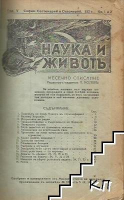 Наука и животъ. Кн. 1-9 / 1932-1933. Кн. 7 / 1937