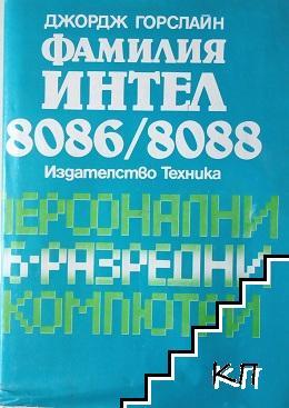 Фамилия Интел 8086/8088