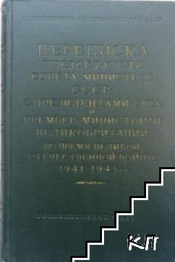 Переписка председателя Совета министров СССР с президентами США и премьер-министрами Великобритании во время Великой Отечественной войны. Том 1