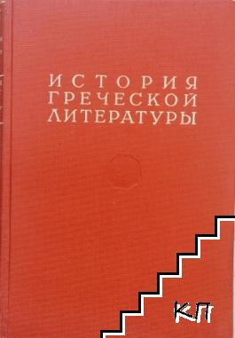 История греческой литературы. Том 2