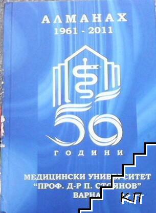Алманах 1961-2011