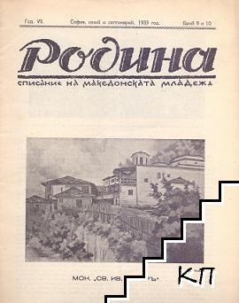 Родина. Бр. 9-10 / 1933