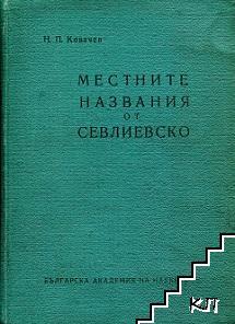 Местните названия от Севлиевско