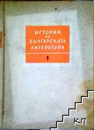 История на българската литература в четири тома. Том 1: Старобългарска литература
