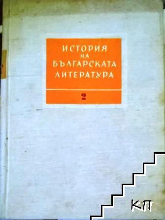История на българската литература в четири тома. Том 2: Литература на Възраждането