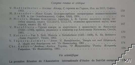 Еtudes balkaniques. Бр. 1 / 1964