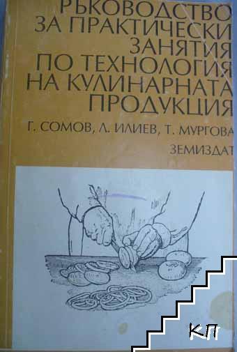Ръководство за практически занятия по технология на кулинарната продукция