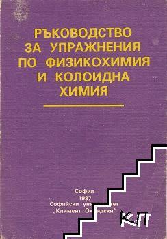 Ръководство за упражнения по физикохимия и колоидна химия