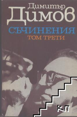 Съчинения в пет тома. Том 3: Тютюн. Книга 2