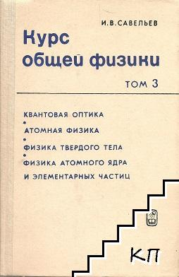 Курс общей физики. Том 3