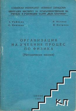 Организация на учебния процес по физика