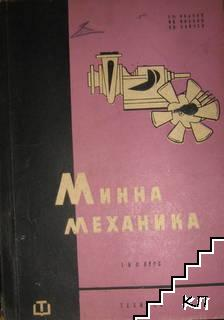 Минна механика