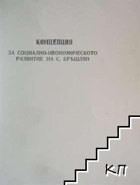 Концепция за социално-икономическо развитие на с. Бръшлян