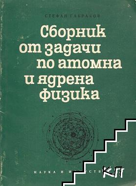 Сборник от задачи по атомна и ядрена физика