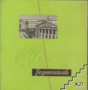 Тернопiль