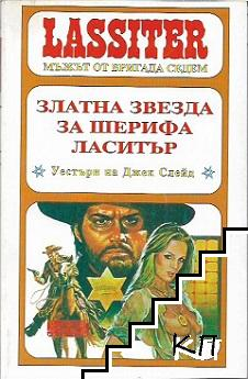 Ласитър. Книга 24: Златна звезда за шерифа Ласитър