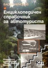 Енциклопедичен справочник за автотуриста