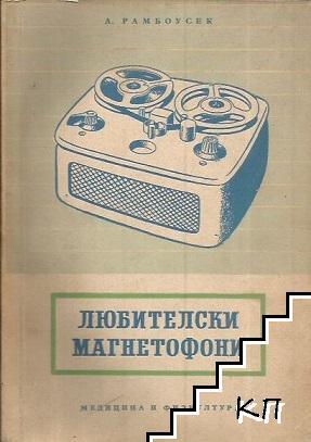 Любителски магнетофони