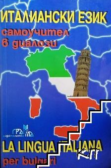 Италиански език. Самоучител в диалози