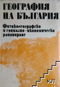 География на България в три тома. Том 3: Физикогеографско и социално-икономическо райониране