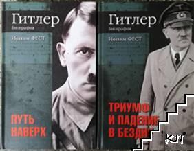 Гитлер. Путь наверх / Гитлер. Триумф и падение в бездну