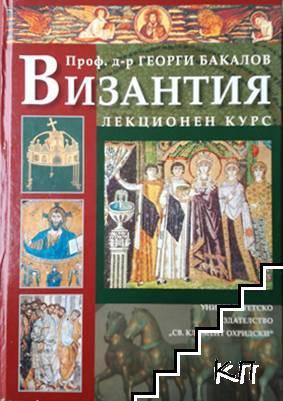 Византия - лекционен курс