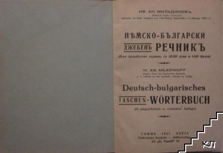Немско-български джебенъ речникъ