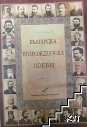 Българска възрожденска поезия