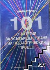 101 стратегии за усъвършенстване на педагогическия процес