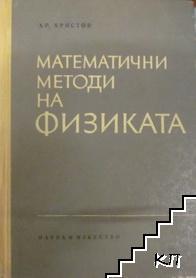 Математични методи на физиката