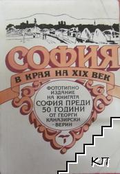 София в края на XIX век