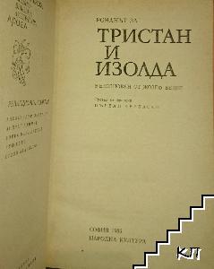 Романът за Тристан и Изолда (Допълнителна снимка 2)