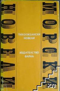 Тихоокеански новели
