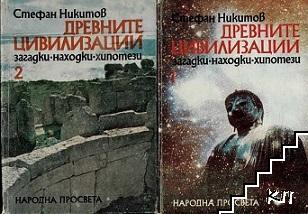 Древните цивилизации. Книга 1-2