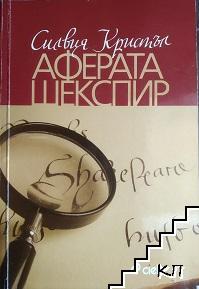 Аферата Шекспир