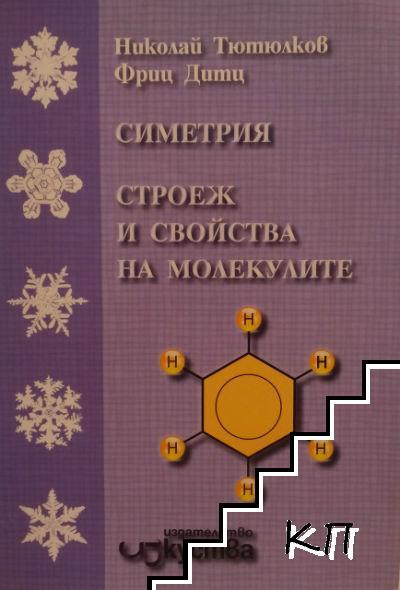 Симетрия, строеж и свойства на молекулите