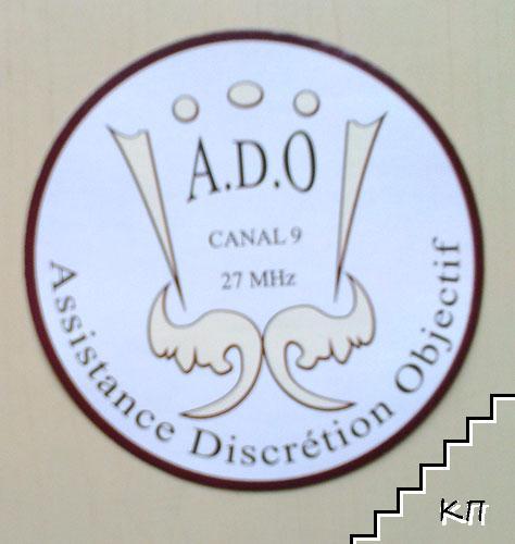 A. D. O. Френски стикер