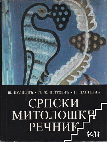 Српски митолошки речник