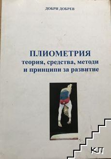 Плиометрия