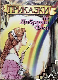 Приказки на Добрата фея