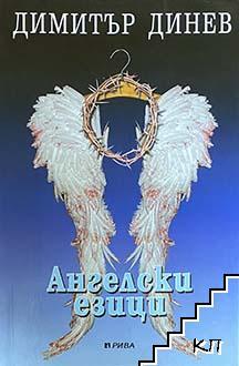 Ангелски езици
