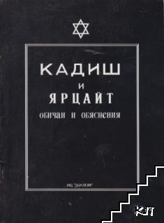 Кадиш и Ярцайт