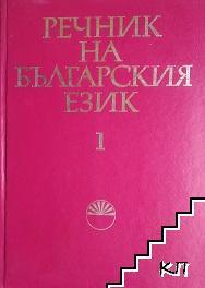 Речник на българския език. Том 1