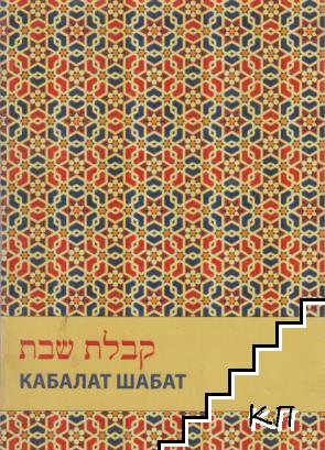Кабалат Шабат