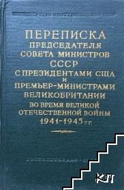 Переписка председателя Совета министров СССР с президентами США и премьер-министрами Великобритании во время Великой Отечественной войны. Том 2