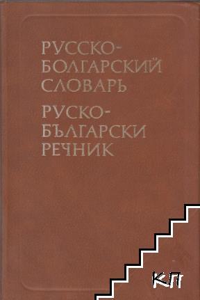 Русско-болгарский словарь / Руско-български речник