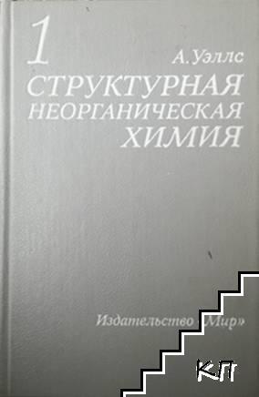 Структурная неорганическая химия в трех томах. Том 1