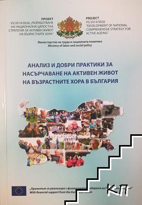 Анализ и добри практики за насърчаване на активен живот на възрастните хора в България 2016-2030 г.